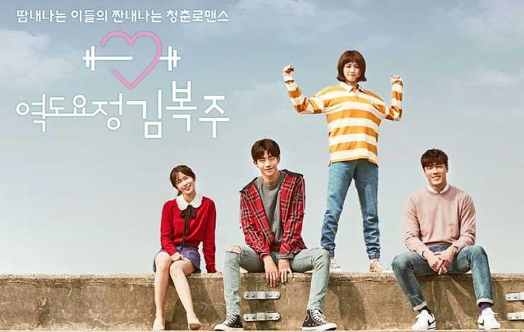 Drama Korea terbaik - Weighlifting Fairy Kim Bok Joo