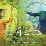 Rekomendasi Drama Korea Terbaru 2020 Yang Wajib Kamu Tonton