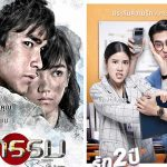Terbaru! 20 Film Romantis Thailand Terbaik Yang Bakal Bikin Baper