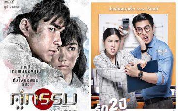 Film romantis Thailand terbaik