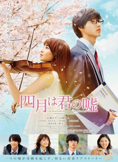 Film Jepang Romantis Terbaik