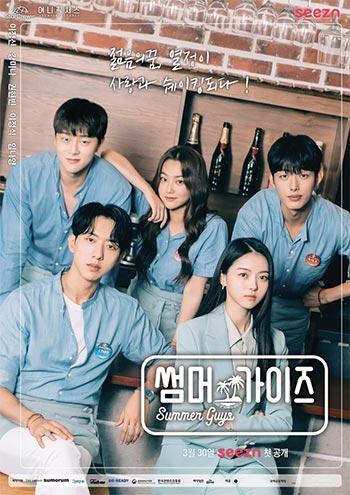Drama Korea Maret 2021 - Summer Guys